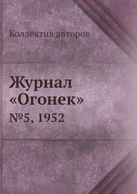 Журнал «Огонек» №5, 1952