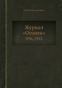 Журнал «Огонек» №6, 1952