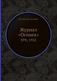 Журнал «Огонек» №8, 1952