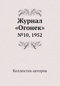 Журнал «Огонек» №10, 1952