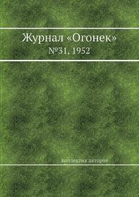 Журнал «Огонек» №31, 1952