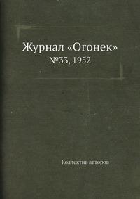 Журнал «Огонек» №33, 1952