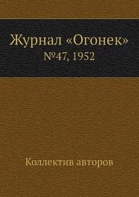 Журнал «Огонек» №47, 1952