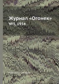 Журнал «Огонек» №3, 1954