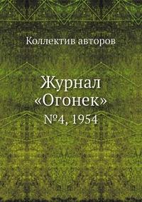 Журнал «Огонек» №4, 1954