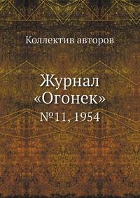 Журнал «Огонек» №11, 1954