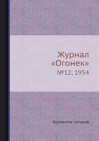 Журнал «Огонек» №12, 1954