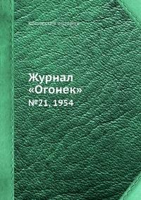 Журнал «Огонек» №21, 1954