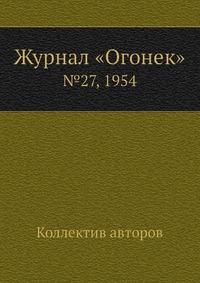 Журнал «Огонек» №27, 1954