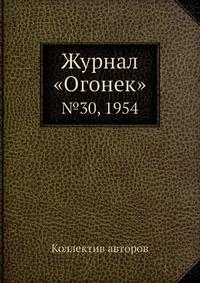 Журнал «Огонек» №30, 1954