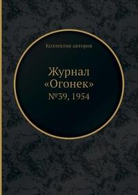 Журнал «Огонек» №39, 1954