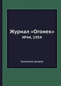 Журнал «Огонек» №44, 1954