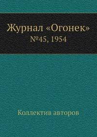 Журнал «Огонек» №45, 1954