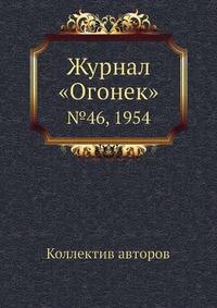 Журнал «Огонек» №46, 1954