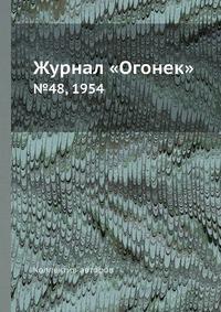 Журнал «Огонек» №48, 1954