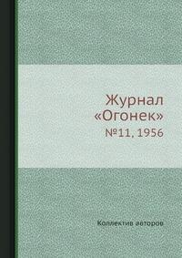 Журнал «Огонек» №11, 1956