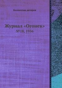 Журнал «Огонек» №18, 1956