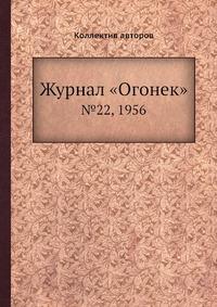 Журнал «Огонек» №22, 1956