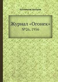 Журнал «Огонек» №26, 1956