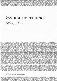 Журнал «Огонек» №27, 1956