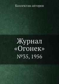 Журнал «Огонек» №35, 1956