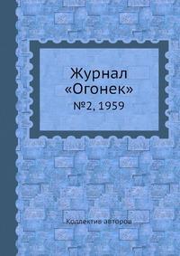 Журнал «Огонек» №2, 1959