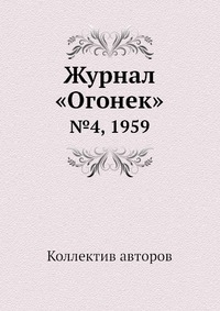Журнал «Огонек» №4, 1959
