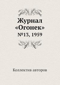 Журнал «Огонек» №13, 1959