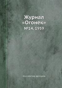 Журнал «Огонек» №14, 1959