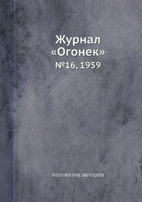 Журнал «Огонек» №16, 1959