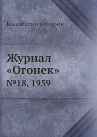 Журнал «Огонек» №18, 1959