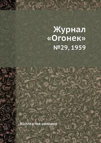 Журнал «Огонек» №29, 1959