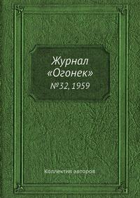 Журнал «Огонек» №32, 1959