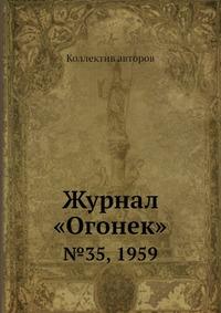 Журнал «Огонек» №35, 1959