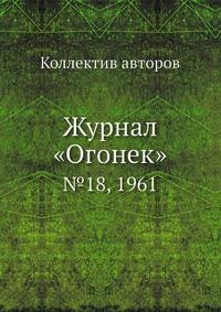 Журнал «Огонек» №18, 1961