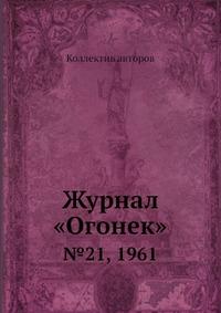 Журнал «Огонек» №21, 1961
