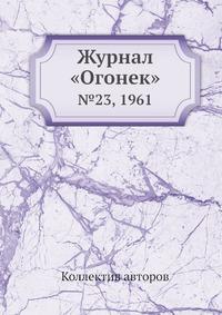 Журнал «Огонек» №23, 1961