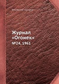 Журнал «Огонек» №24, 1961