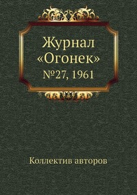 Журнал «Огонек» №27, 1961