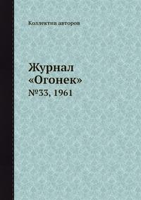 Журнал «Огонек» №33, 1961