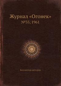 Журнал «Огонек» №35, 1961