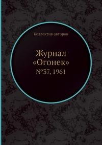 Журнал «Огонек» №37, 1961