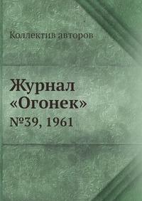 Журнал «Огонек» №39, 1961