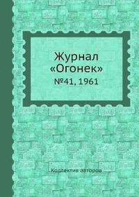 Журнал «Огонек» №41, 1961