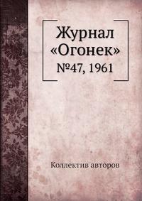 Журнал «Огонек» №47, 1961