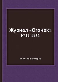Журнал «Огонек» №51, 1961