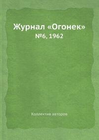 Журнал «Огонек» №6, 1962