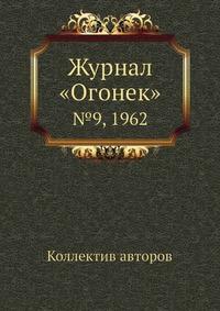 Журнал «Огонек» №9, 1962