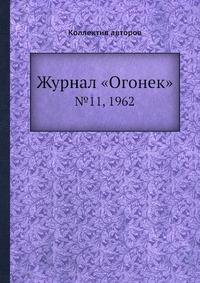 Журнал «Огонек» №11, 1962