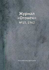 Журнал «Огонек» №15, 1962
